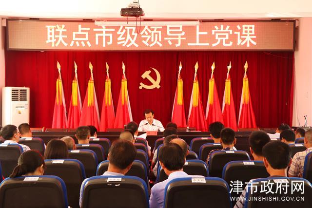 """傅勇赴药山镇开展""""庆七一、上党课""""活动"""