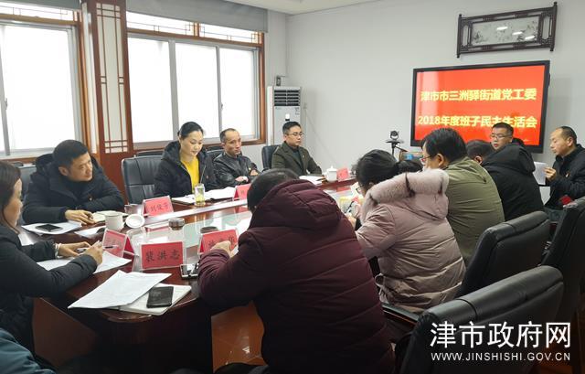 三洲驿街道召开2018年度民主生活会
